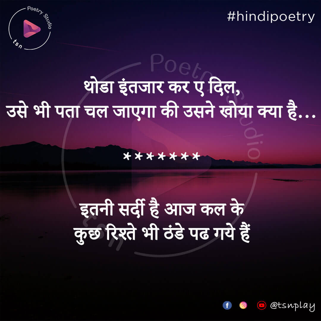 True Love Shayari Images Download Shayari Photo Download Hd
