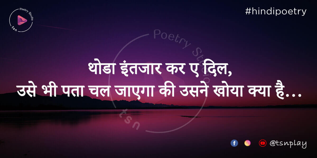True Love Shayari Images Download Shayari Photo Download