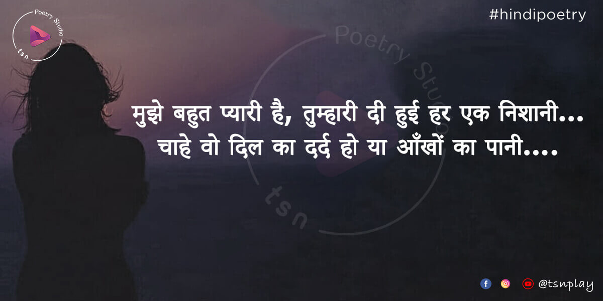 Status Shayari Image Hindi Romantic Heart Touching Shayari In Hindi Sad Love Shayari With