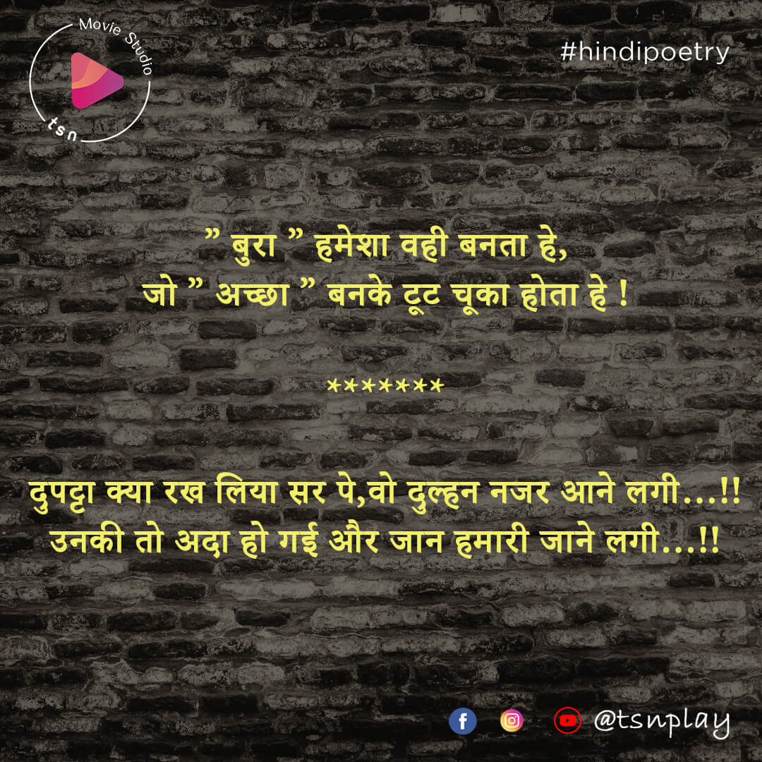 Whatsapp Status in Hindi Image
