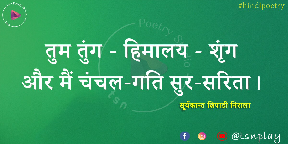 Hindi Poetry By Surykant Tripathi Nirala