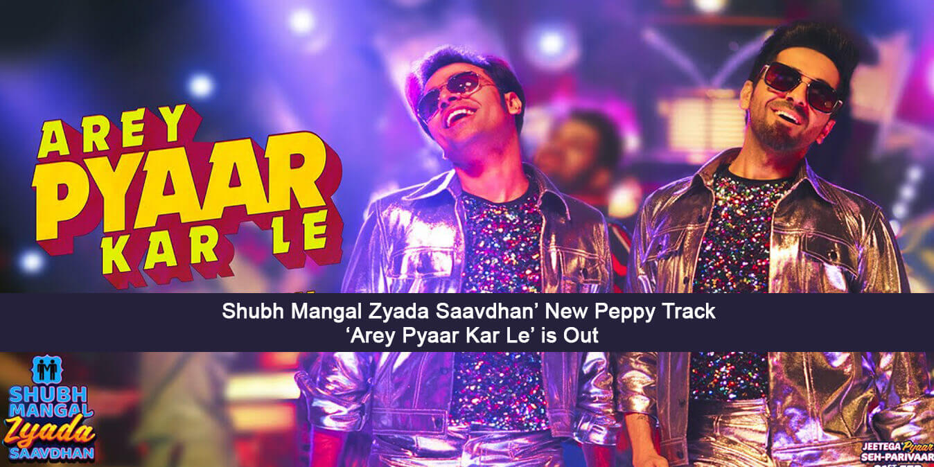 Shubh Mangal Zyada Saavdhan New Peppy Track Arey Pyaar Kar Le is Out