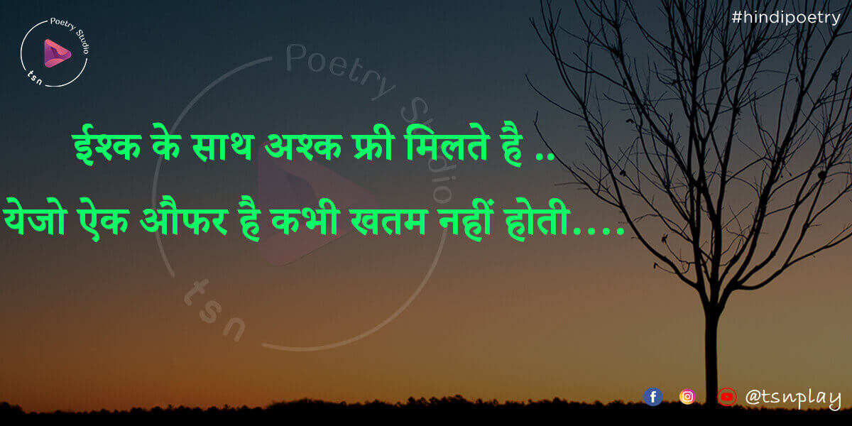 True Lines About Life in Hindi | Life Status in Hindi 2 Line for Whatsapp | True Lines About Life in Hindi | 1 Line Shayari in Hindi