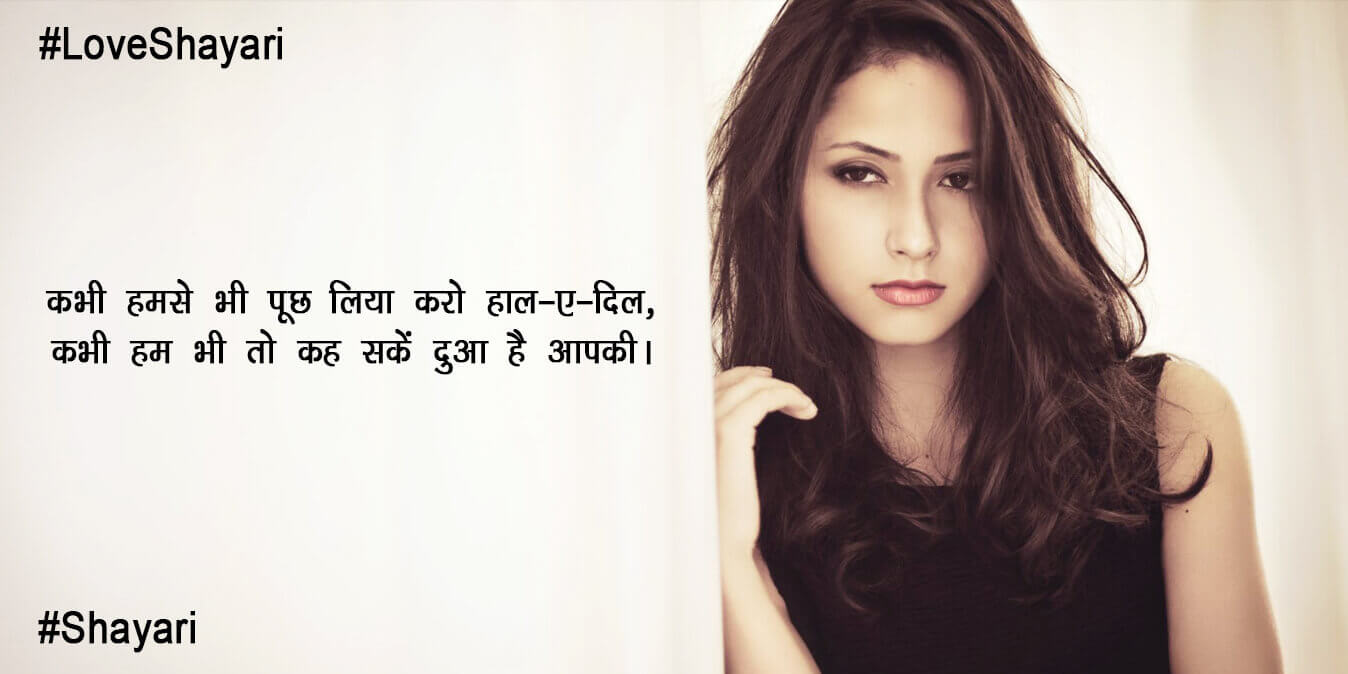 Best Love Shayari | Shayari | Heart Touching Love Shayari in Hindi I Best 101 Shayari in 2020