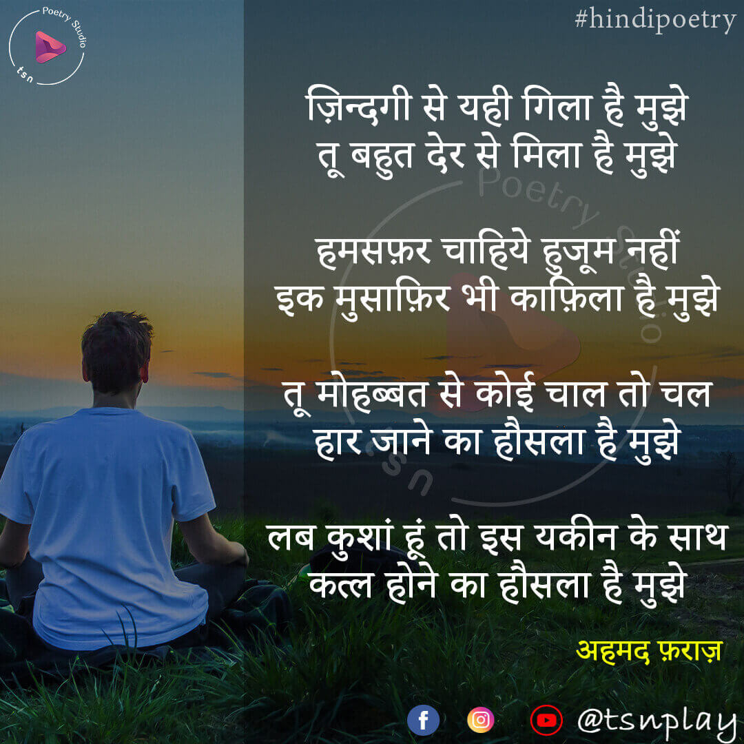 emotional shayari on life in Hindi