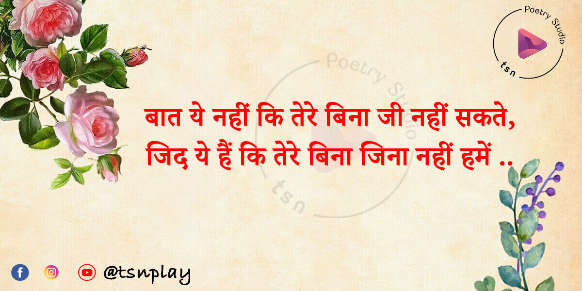 Real Shayari | Shayari GIF | Dur Jane Ki Shayari Image | Love Shayari Download Hindi