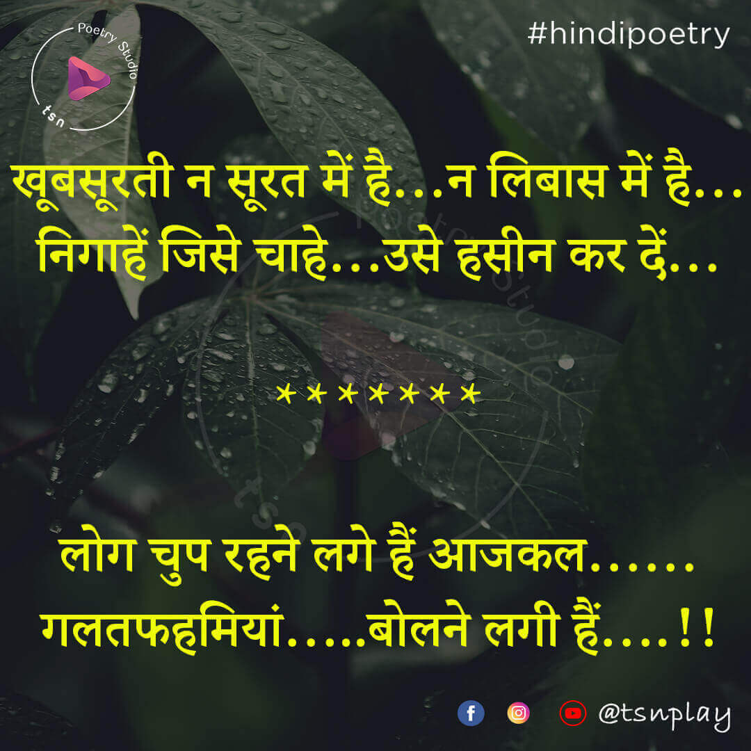 love shayari album download, love quotes in hindi with images download, whatsapp status images in english