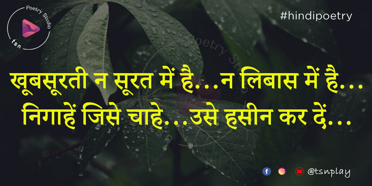 Love Shayari Album Download Love Quotes In Hindi With